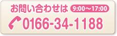 お問い合わせは電話0166-34-1188